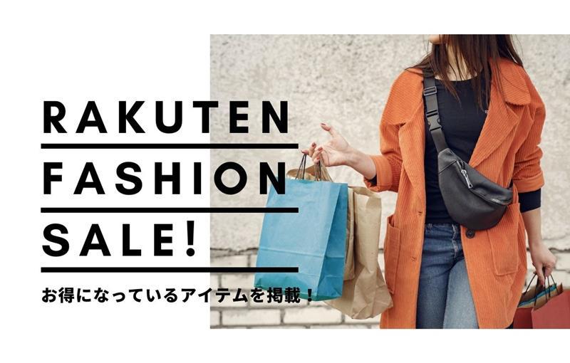楽天ファッションのセールのブログ画像